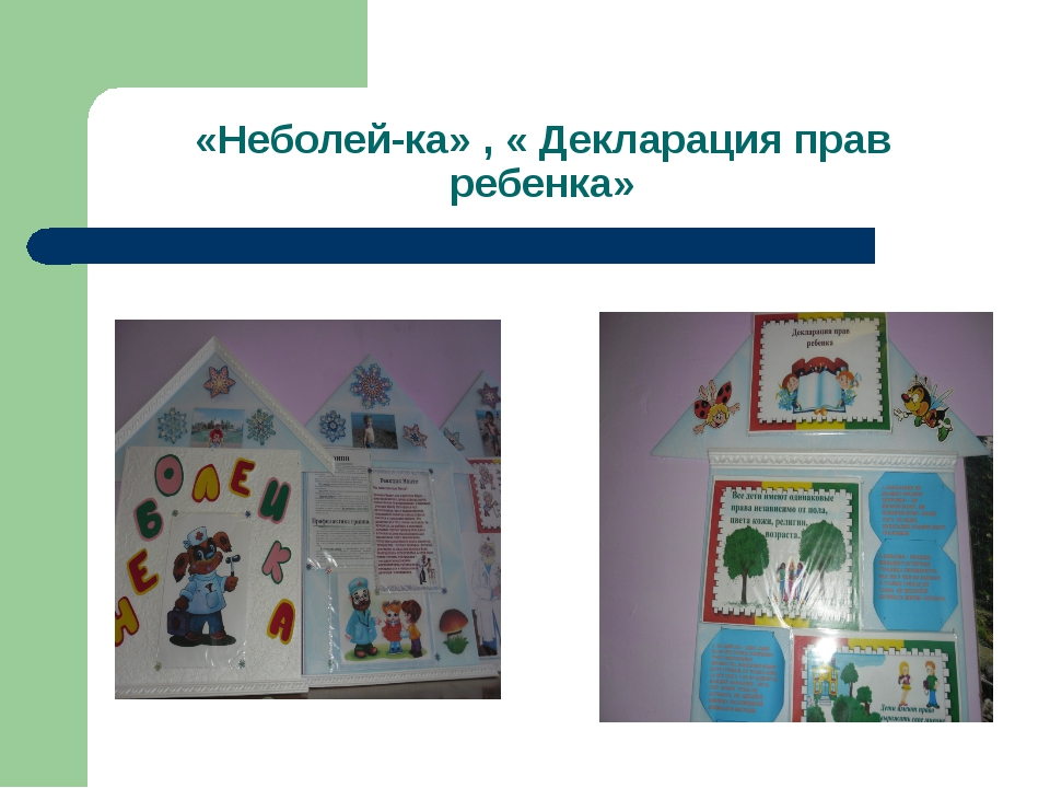 «Неболей-ка» , « Декларация прав ребенка»