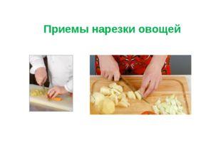 Приемы нарезки овощей