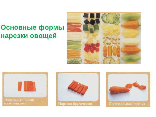Основные формы нарезки овощей