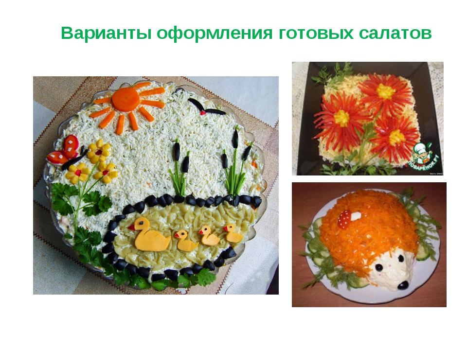 Варианты оформления готовых салатов