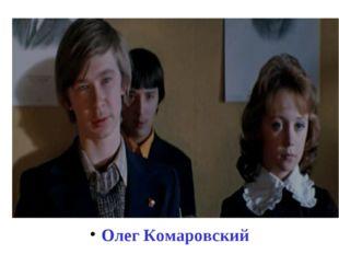 Олег Комаровский