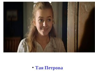 Тая Петрова
