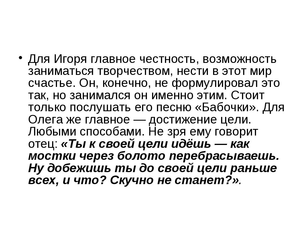 Для Игоря главное честность, возможность заниматься творчеством, нести в этот...