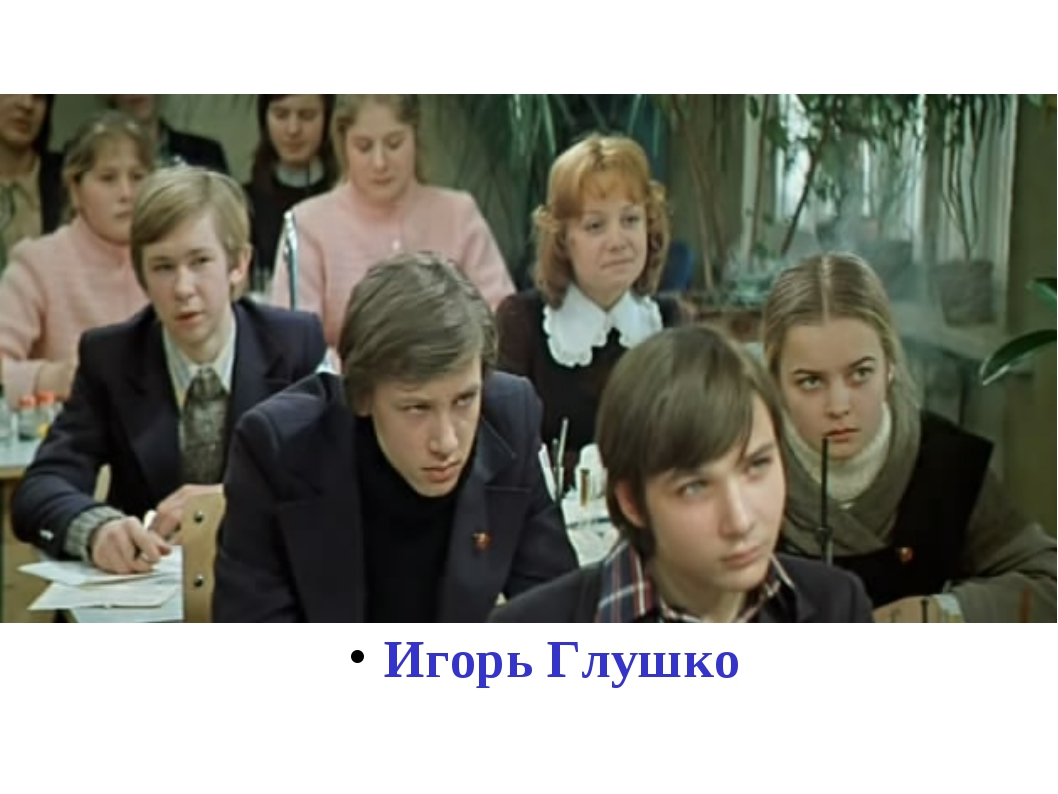 Игорь Глушко
