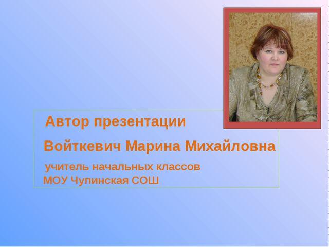 Автор презентации Войткевич Марина Михайловна учитель начальных классов МОУ...