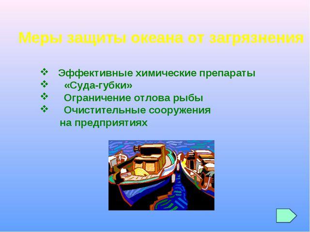 Меры защиты океана от загрязнения Эффективные химические препараты «Суда-губк...