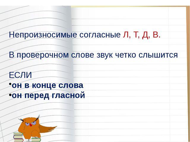 Непроизносимые согласные Л, Т, Д, В. В проверочном слове звук четко слышится...