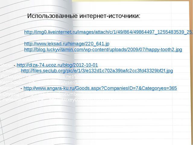 Яблоко - http://diza-74.ucoz.ru/blog/2012-10-01 6. Овощи http://files.seclub....