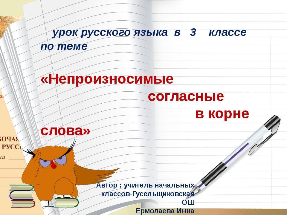 урок русского языка в 3 классе по теме «Непроизносимые согласные в корне сло...