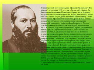 Великий русский поэт и переводчик Афанасий Афанасьевич Фет родился 5-ого дека