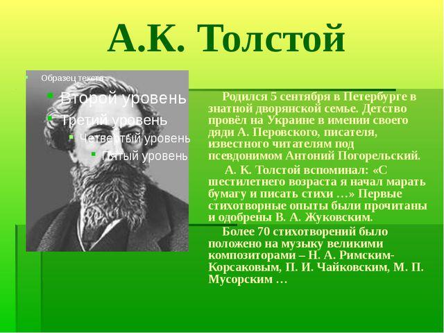 А.К. Толстой Родился 5 сентября в Петербурге в знатной дворянской семье. Детс...