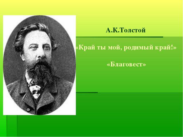 А.К.Толстой «Край ты мой, родимый край!» «Благовест»