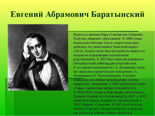 Родился в имении Мара (Тамбовская губерния). Получил домашнее образование. В...