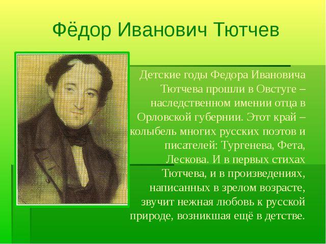 Фёдор Иванович Тютчев Детские годы Федора Ивановича Тютчева прошли в Овстуге...