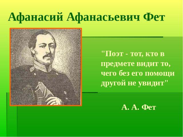"""""""Поэт - тот, кто в предмете видит то, чего без его помощи другой не увидит"""" А..."""