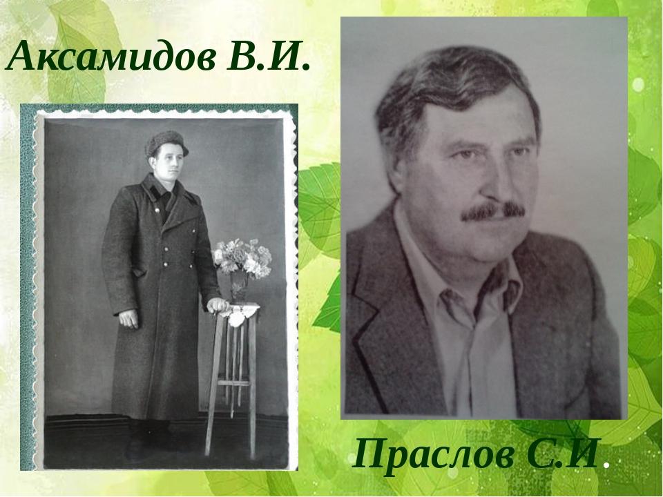 Аксамидов В.И. Праслов С.И.