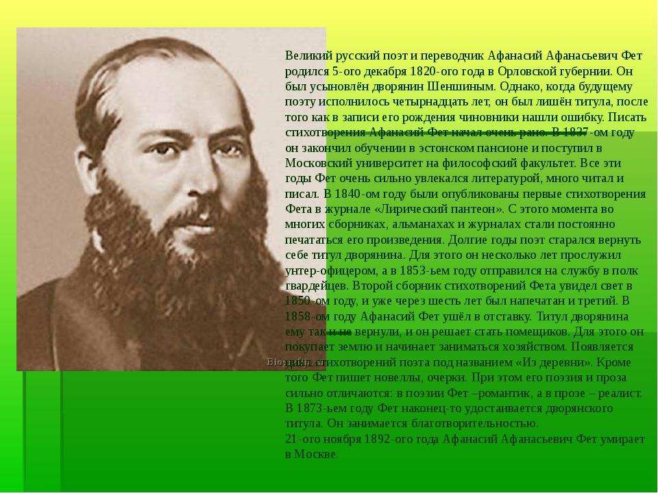Великий русский поэт и переводчик Афанасий Афанасьевич Фет родился 5-ого дека...