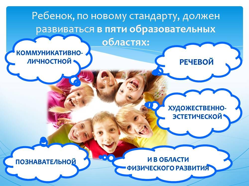 http://dou12-ugansk.narod.ru/roditeliam/polinfo/1412275700_slajd2.jpg