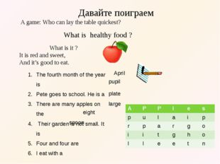A game: Who can lay the table quickest? What is healthy food ? Давайте поигра