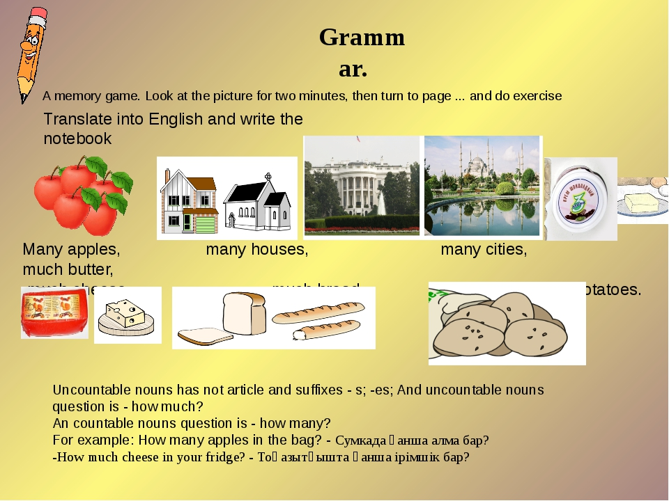 Grammar. А memory game. Look at the picture for two minutes, then turn to pag...