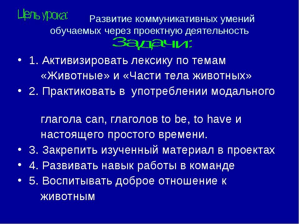 Развитие коммуникативных умений обучаемых через проектную деятельность 1. Ак...