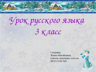 Урок русского языка 3 класс Сандоянц Жанна Михайловна, учитель начальных клас