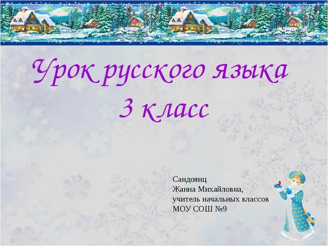 Урок русского языка 3 класс Сандоянц Жанна Михайловна, учитель начальных клас...