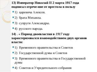 13) Император Николай II 2 марта 1917 года подписал отречение от престола в