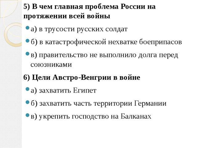 5) В чем главная проблема России на протяжении всей войны а) в трусости русск...