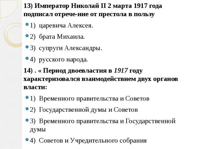 13) Император Николай II 2 марта 1917 года подписал отречение от престола в...