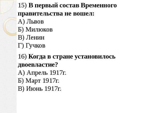 15) В первый состав Временного правительства не вошел: А) Львов Б) Милюков В)...