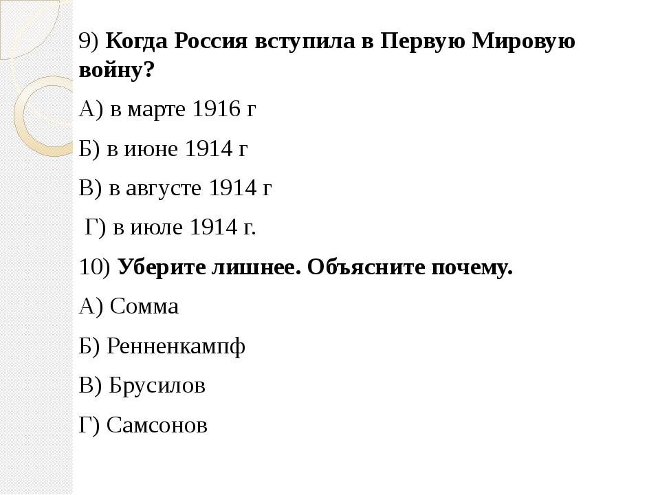9) Когда Россия вступила в Первую Мировую войну? А) в марте 1916 г  Б) в июн...