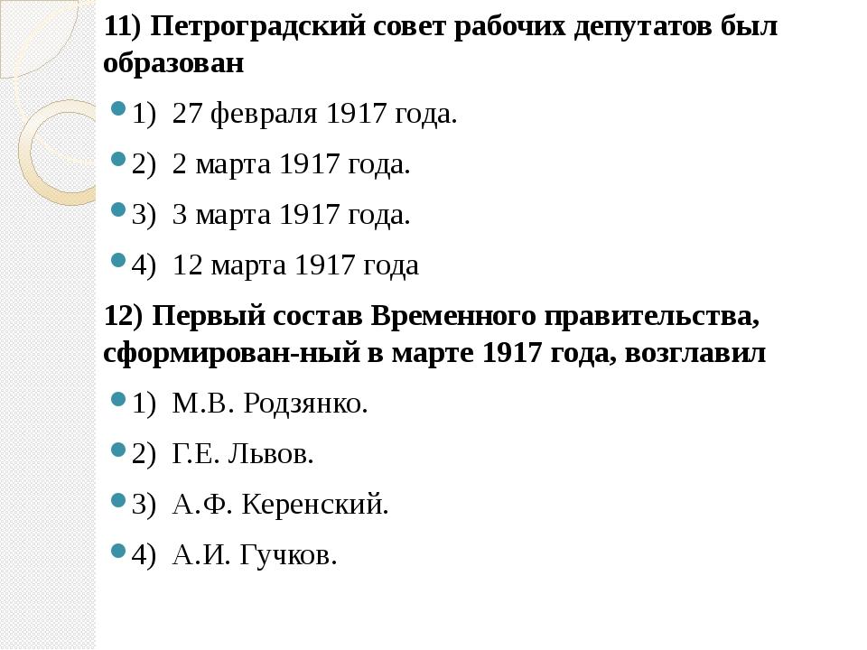 11) Петроградский совет рабочих депутатов был образован 1) 27 февраля 1917 го...
