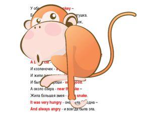 У обезьянки - a monkey – Была подружка - a frog - лягушка. Был дружок - a coc