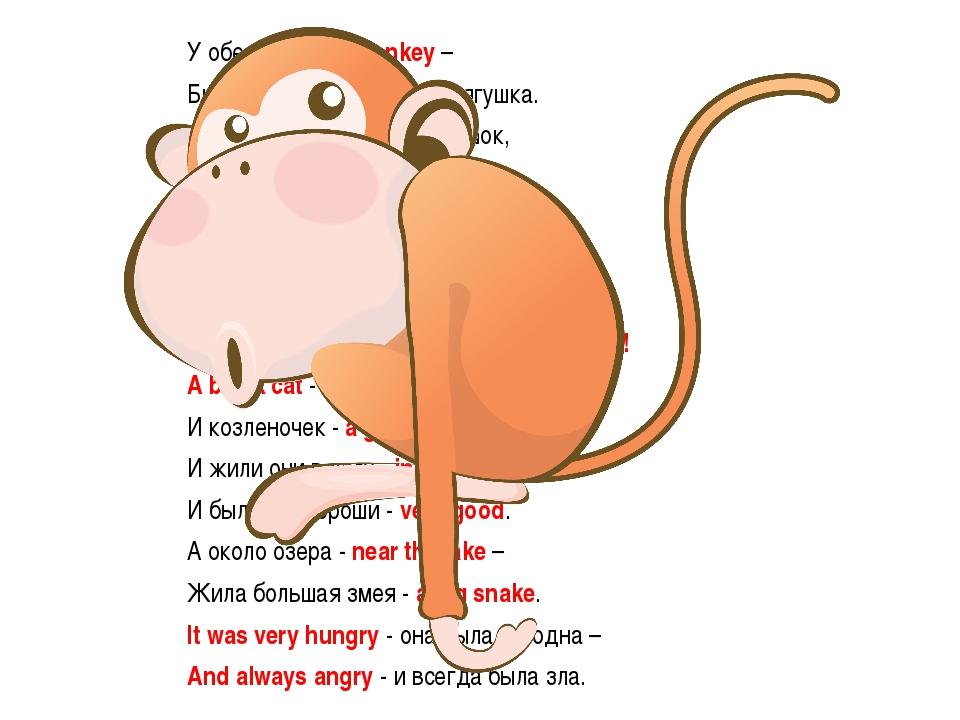 У обезьянки - a monkey – Была подружка - a frog - лягушка. Был дружок - a coc...