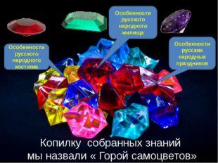 Копилку собранных знаний мы назвали « Горой самоцветов» Особенности русского