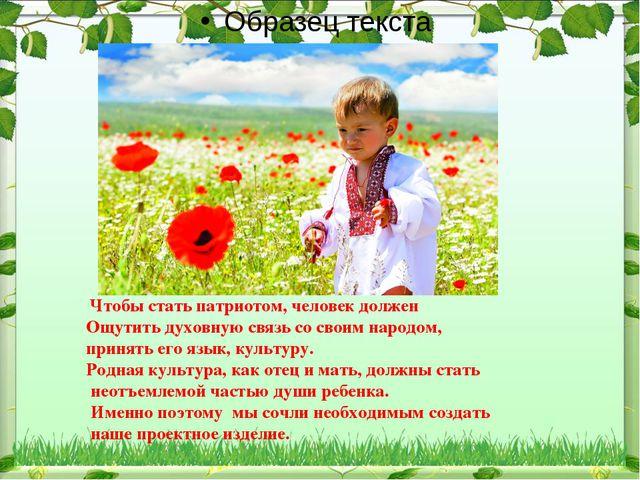 Чтобы стать патриотом, человек должен Ощутить духовную связь со своим народо...