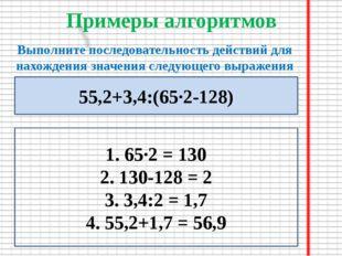 Примеры алгоритмов Выполните последовательность действий для нахождения значе
