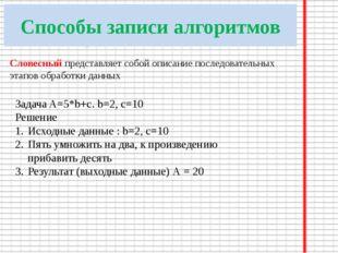 Способы записи алгоритмов Словесный представляет собой описание последователь