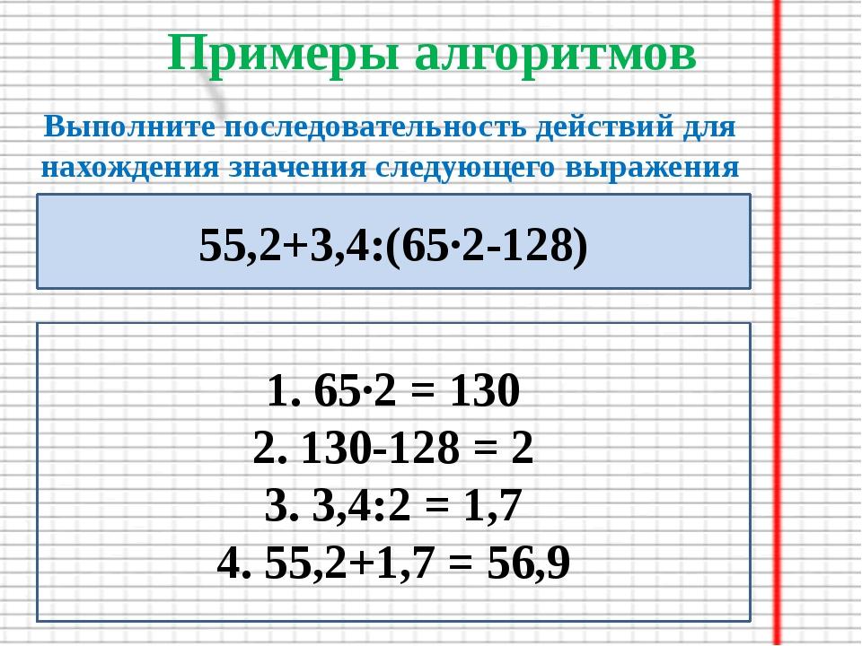 Примеры алгоритмов Выполните последовательность действий для нахождения значе...