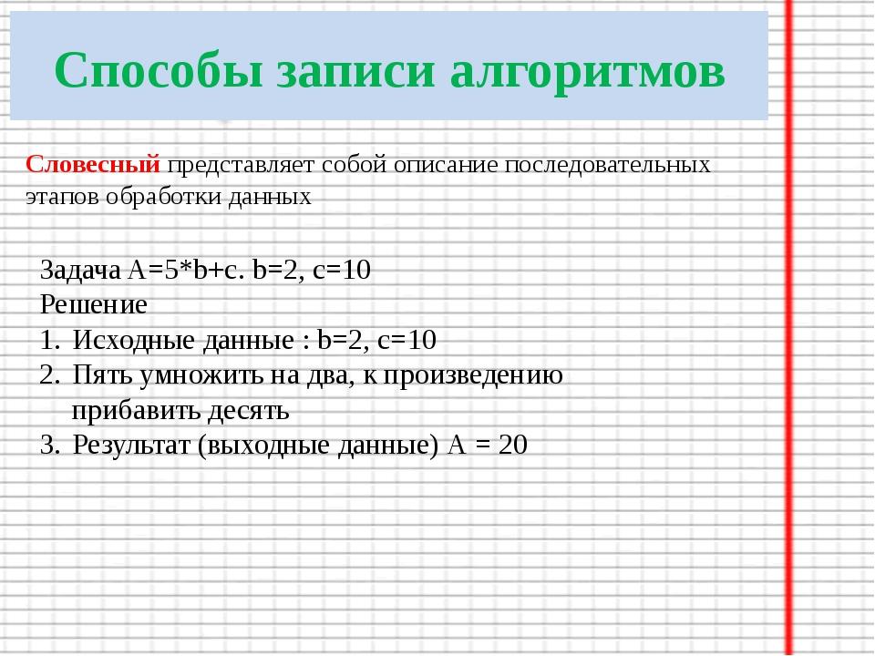 Способы записи алгоритмов Словесный представляет собой описание последователь...