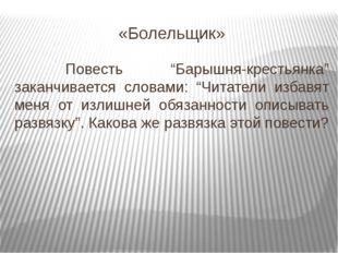 """«Болельщик» Повесть """"Барышня-крестьянка"""" заканчивается словами: """"Читатели"""