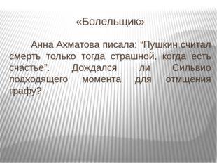 """«Болельщик» Анна Ахматова писала: """"Пушкин считал смерть только тогда страшн"""