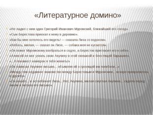 «Литературное домино» «Не ладил с ним один Григорий Иванович Муромский, ближа
