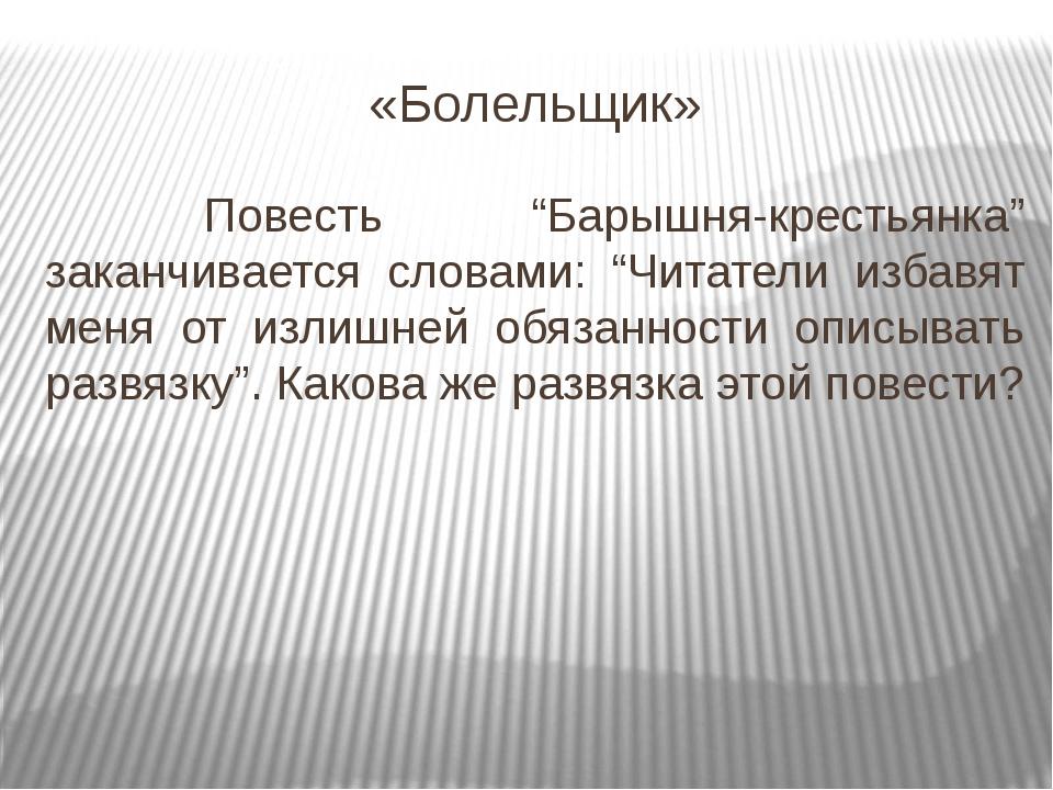 """«Болельщик» Повесть """"Барышня-крестьянка"""" заканчивается словами: """"Читатели..."""
