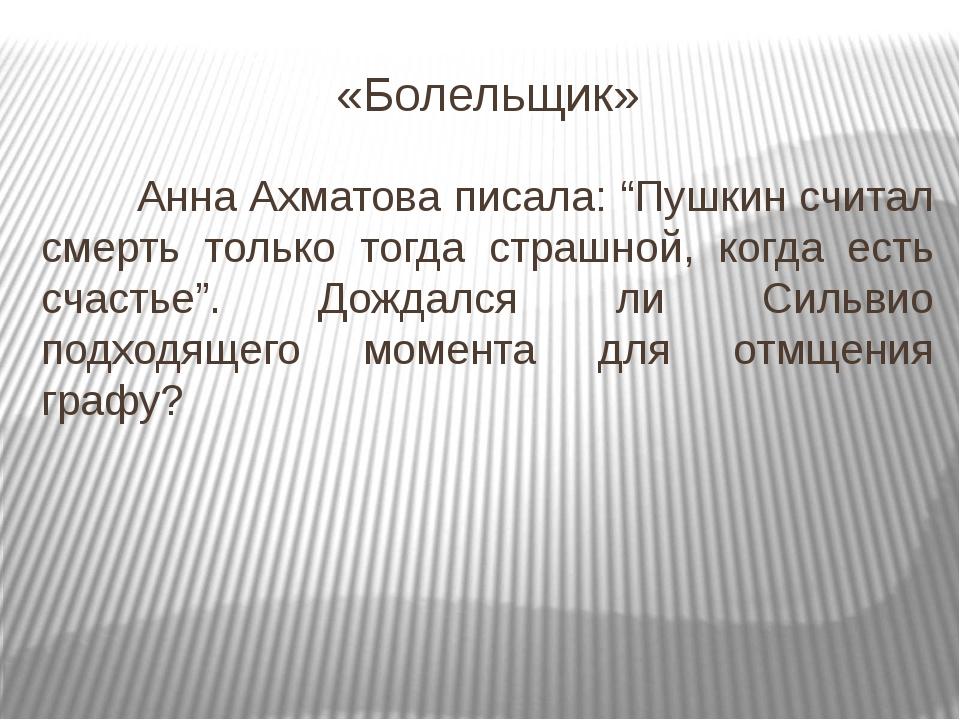 """«Болельщик» Анна Ахматова писала: """"Пушкин считал смерть только тогда страшн..."""