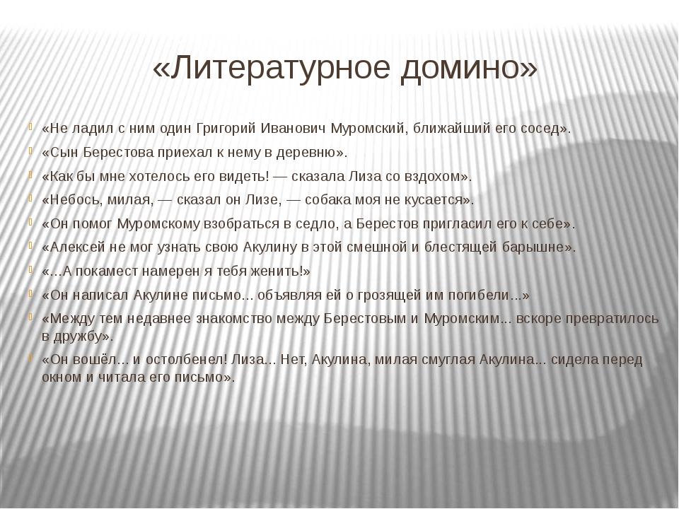 «Литературное домино» «Не ладил с ним один Григорий Иванович Муромский, ближа...