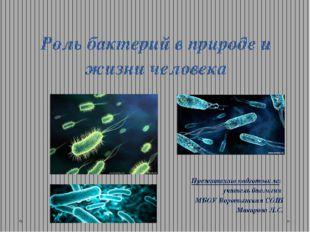 Роль бактерий в природе и жизни человека Презентацию подготовила: учитель био