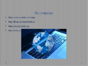 Источники: https://www.yandex.ru/images http://fb.ru/articleprirodehttps http