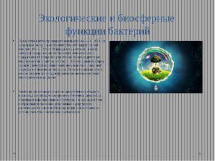 Экологические и биосферные функции бактерий Количество клеток прокариот оцени